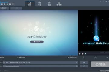 Apowersoft视频转换王免费破解版