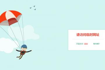 跳伞人网页源码,延迟几秒跳转新网页