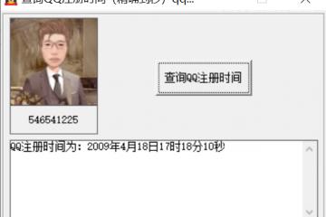 QQ注册时间查询工具,精确到『 秒 』