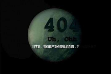 黑夜光圈404网页源码