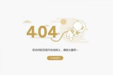 WordPress主题404页面在宝塔面板启用方法