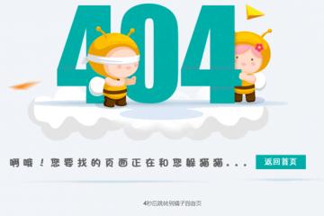 404页面5秒跳转到网站首页实现代码