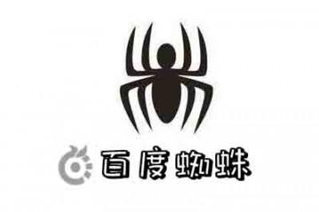 百度蜘蛛是什么?加快百度蜘蛛抓取网页的方法