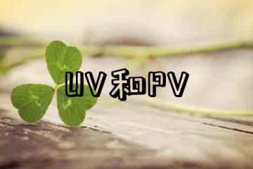 UV是什么意思?网站UV和PV值详解