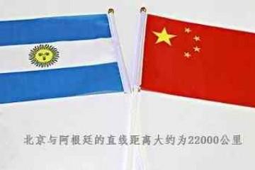 世界上哪个国家离中国最远?