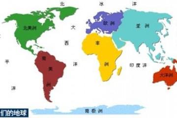 四大洋指的是哪几个海洋总称?