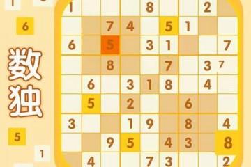 数独怎么玩?9×9九宫格数独玩法图文解析