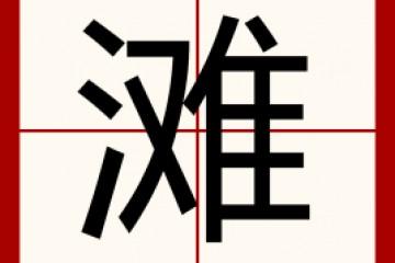 滩组词和拼音_滩字谜语