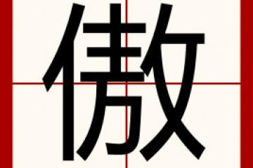 傲的拼音和组词_傲字谜语