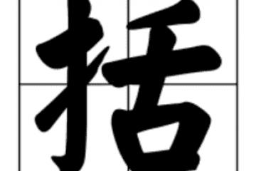 括的拼音和组词_括字谜语