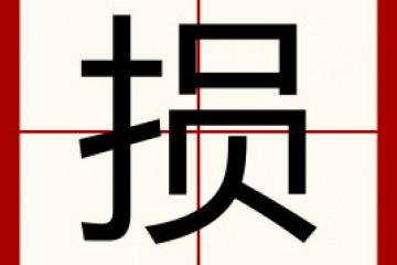 损的拼音和组词_损字谜语