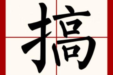 搞的拼音和组词_搞字谜语