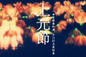 上元节是什么节日?它的由来和习俗你知道