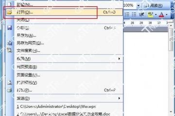 wps是什么意思,wps和Office对比