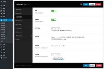 WordPress导航主题 WebStack Pro 使用指南
