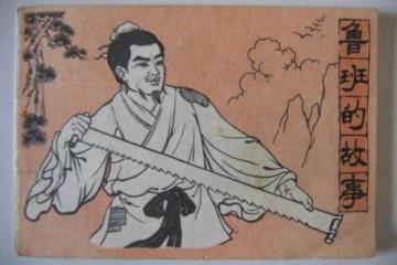 鲁班修飞云庙的故事