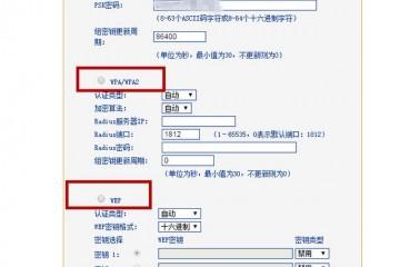 网络wep是什么意思中文
