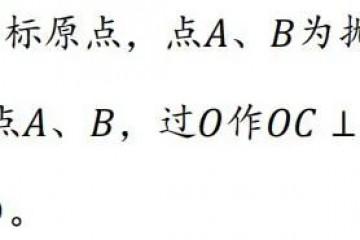 2021年广东省中考数学第10题的解答