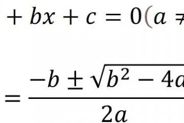 二次方程求根公式的几何解释
